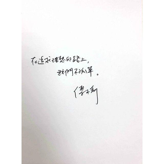我的青春,在台灣(首刷限量簽名版)