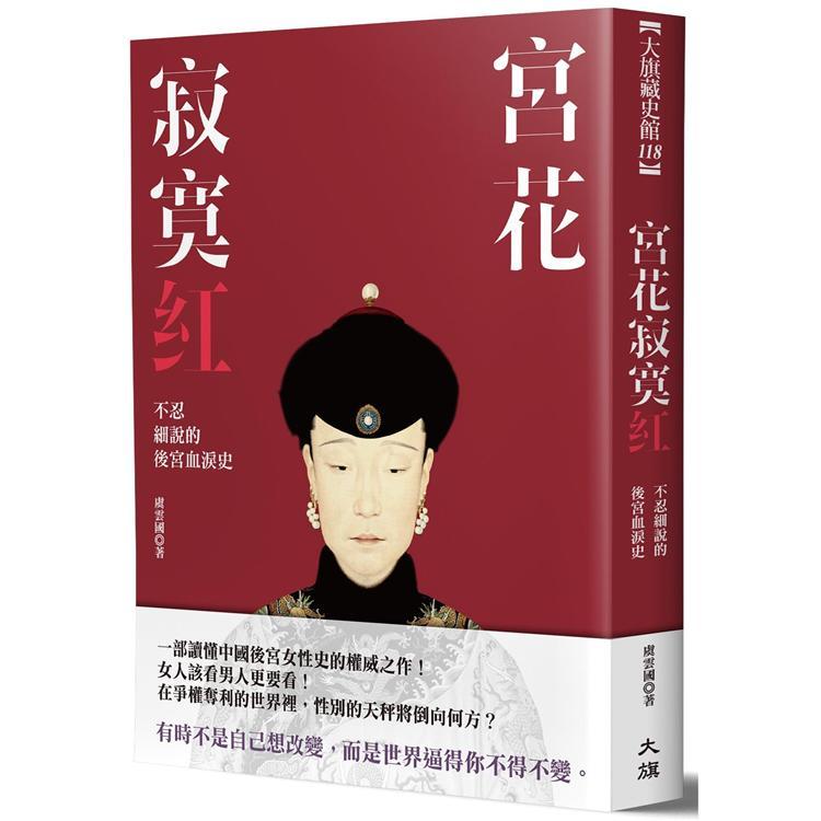 宮花寂寞紅:不忍細說的後宮血淚史