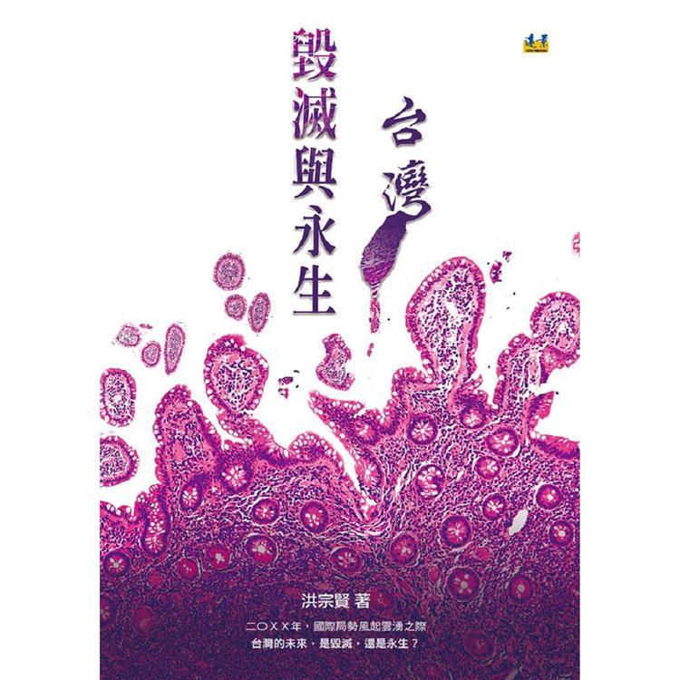 毀滅與永生。台灣
