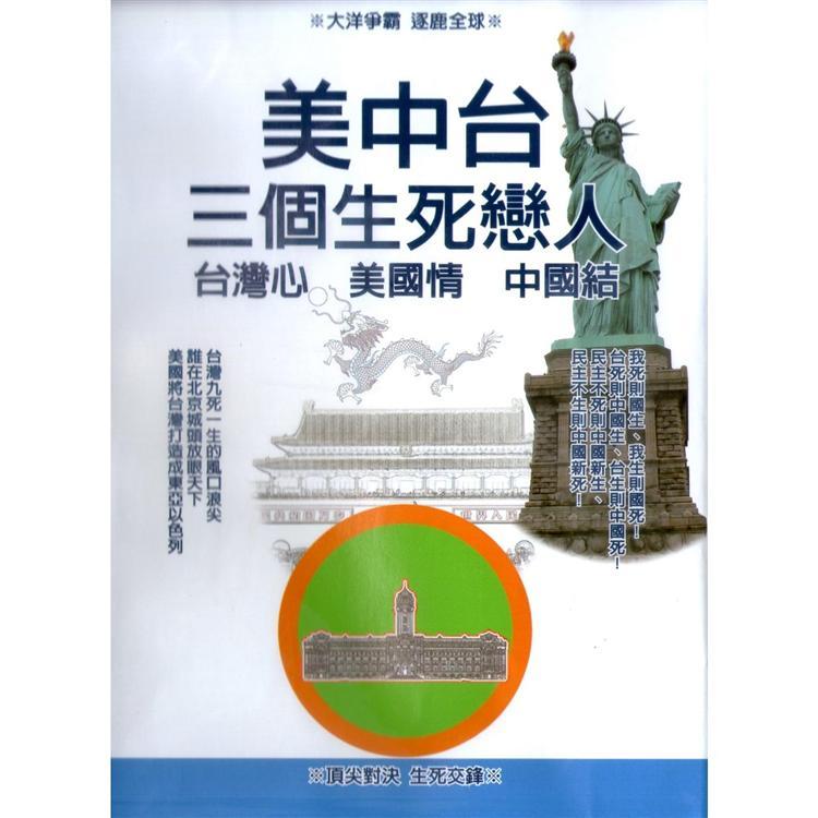 美中台三個生死戀人(台灣價值關鍵報告)