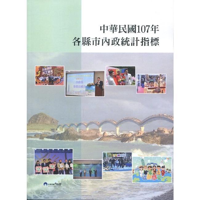 中華民國107年各縣市內政統計指標