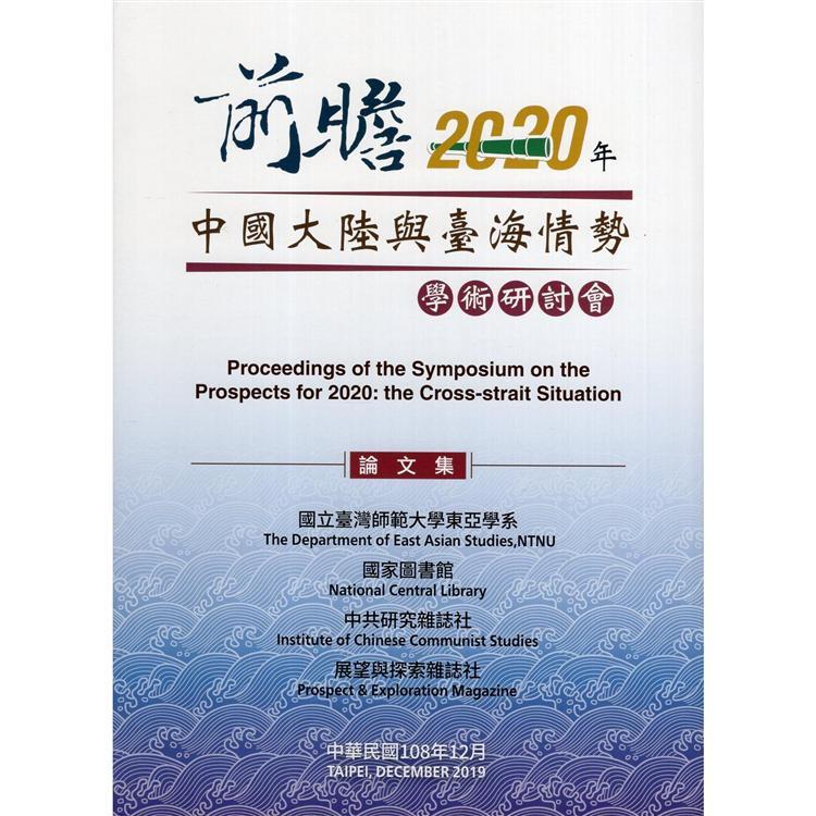 「前瞻2020年:中國大陸與臺海情勢」學術研討會論文集
