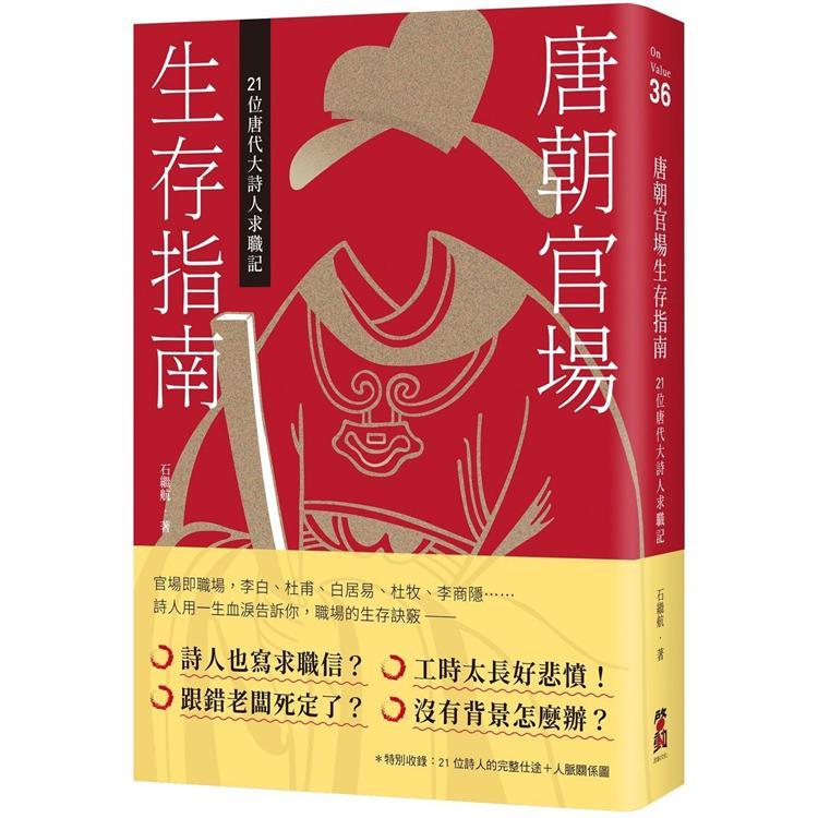 唐朝官場生存指南:21位唐代大詩人求職記