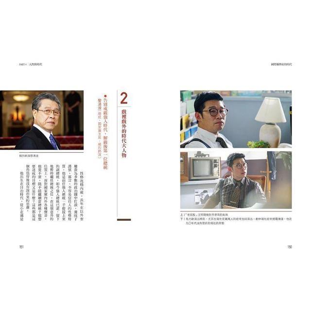 國際橋牌社的時代:九0年代台灣民主化歷程傳奇故事˙原創戲劇
