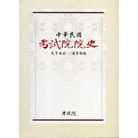 中華民國考試院院史(精裝附光碟)