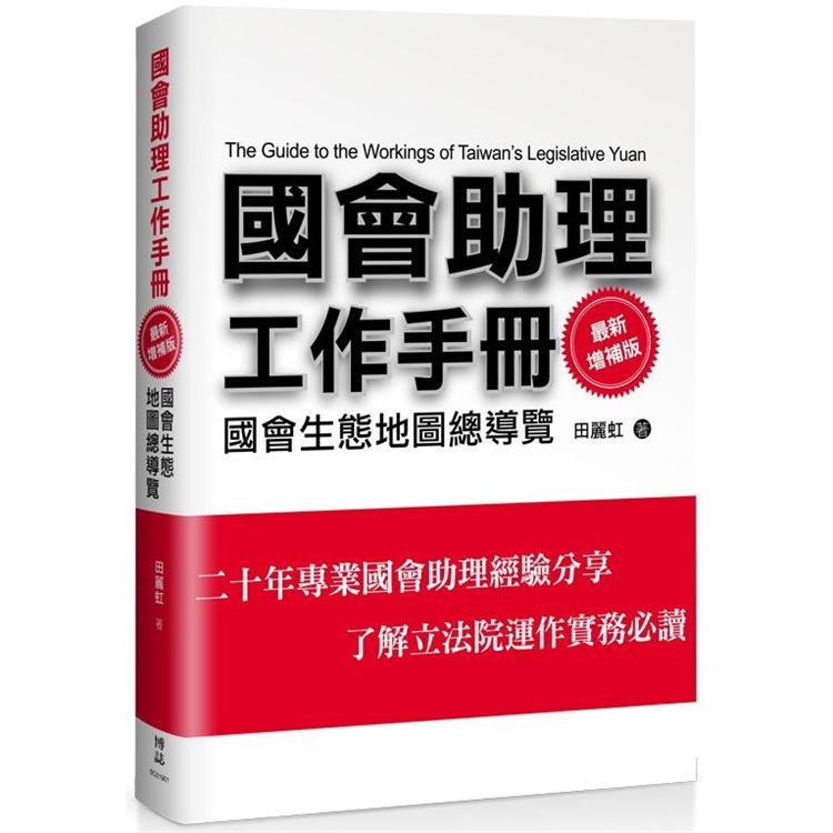 國會助理工作手冊 最新增補版