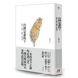 台灣是誰的?