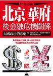 鬥而不破:北京與華府的後金融危機關係(iewpoint3)
