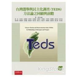 台灣選舉與民主化調查(TEDS)方法論之回顧與前瞻初版