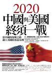 2020中國與美國終須一戰:當中國的復興之路遇上美國的重返亞洲