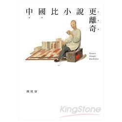 中國比小說更離奇