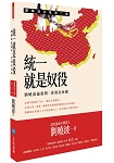 統一就是奴役:劉曉波論臺灣、香港及西藏:劉曉波文集第二卷