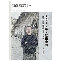 2017年,起來中國:酷刑下的維權律師高智晟自述(平裝)
