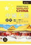 中國大陸研究(第五版)