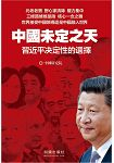 中國未定之天