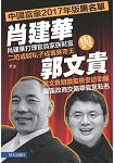 肖建華與郭文貴:中國富豪2017年版黑名單