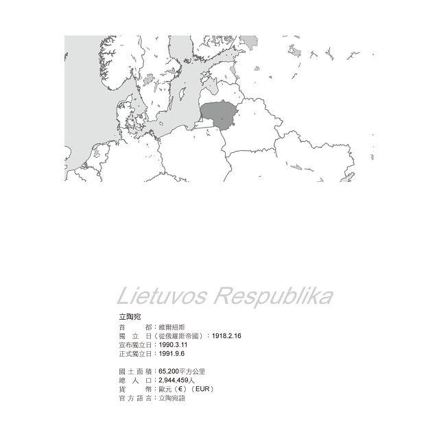 獨立路上:從前蘇聯省思香港未來