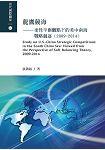 龍鷹競海-柔性平衡觀點下的美中南海戰略競逐(2009-2014)