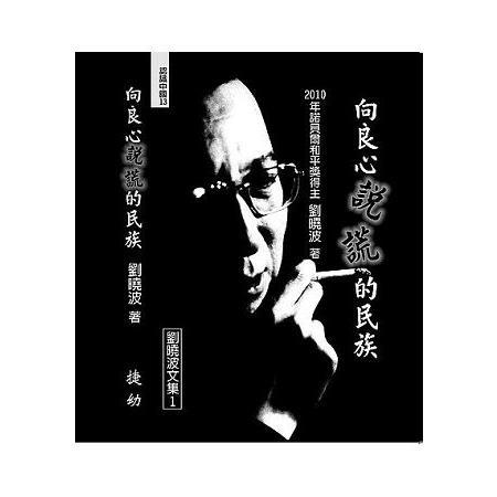 向良心說謊的民族-劉曉波文集(增訂版)