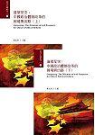 遙望星空:中國政治體制改革的困境與出路(上下冊)