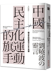 中國民主化運動的旗手:劉曉波靈言