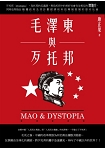 毛澤東與歹托邦