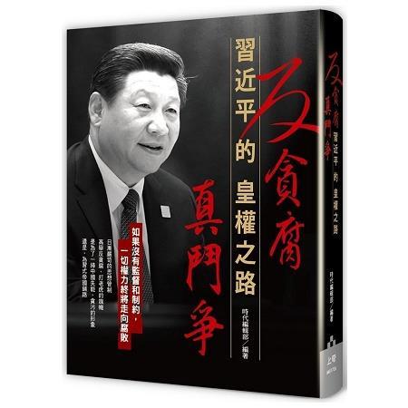 反貪腐,真鬥爭:習近平的皇權之路