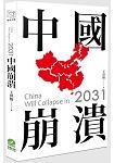 2031中國崩潰