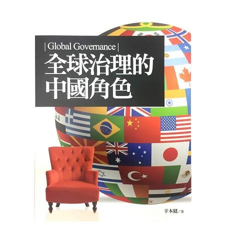 全球治理的中國角色