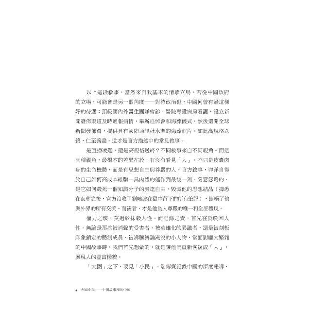大國小民:十個故事裡的中國