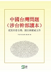 中國:台灣問題(涉台幹部讀本):從對岸看台灣,國台辦權威文件