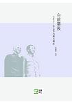 台前幕後:1949-1989年的國共關係