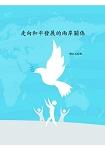 走向和平發展的兩岸關係