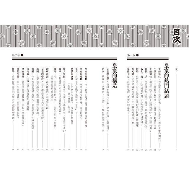 日本皇室大解密:從59個關鍵字認識時事中的皇室角色