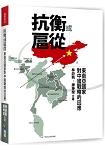 抗衡或扈從:東南亞國家對中國戰略的回應