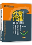 社會代議的崛起:臺灣政治與社會的平行發展