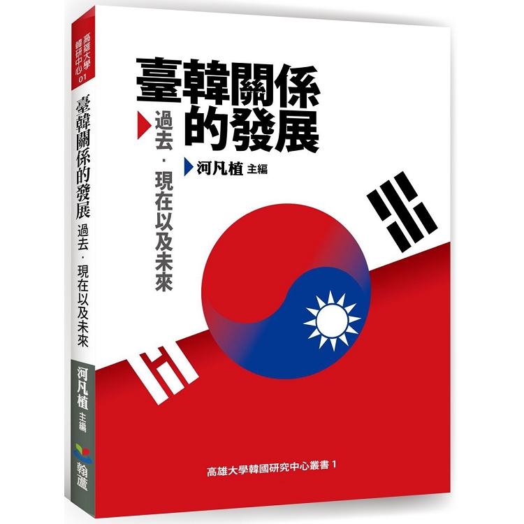 臺韓關係的發展:過去、現在以及未來