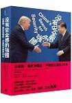 沒有安全感的強國:從鎖國、開放到崛起,中國對外關係70年