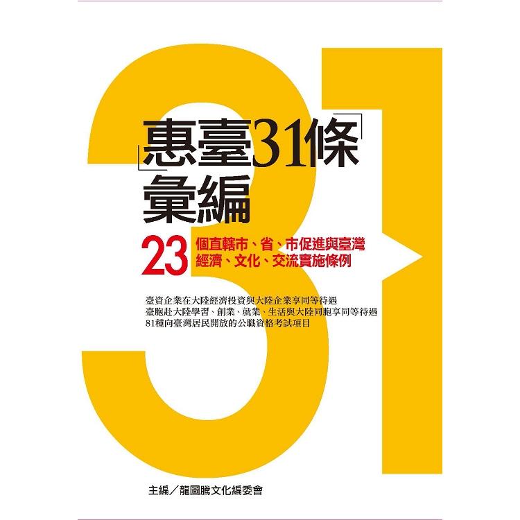 「惠臺31條」彙編