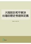 大陸對於和平解決台灣的歷史考證與定義