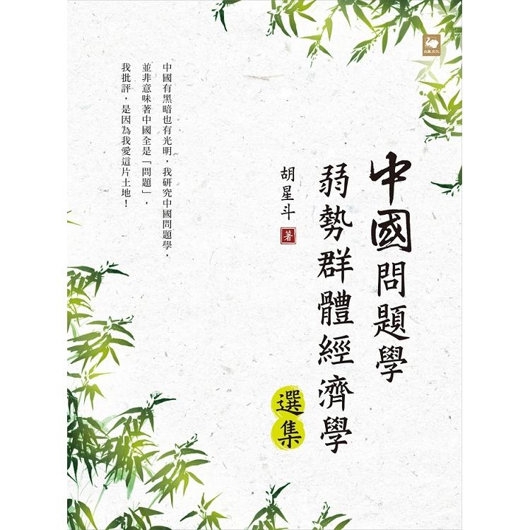 中國問題學弱勢群體經濟學選集