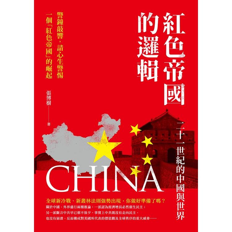 紅色帝國的邏輯:二十一世紀的中國與世界