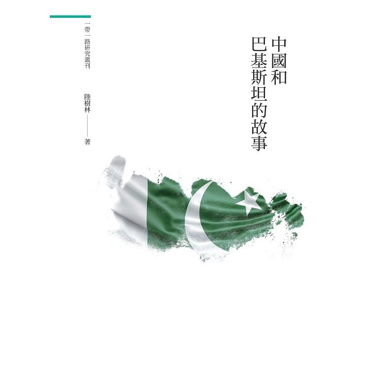 中國和巴基斯坦的故事