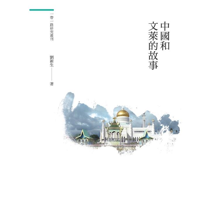 中國和文萊的故事