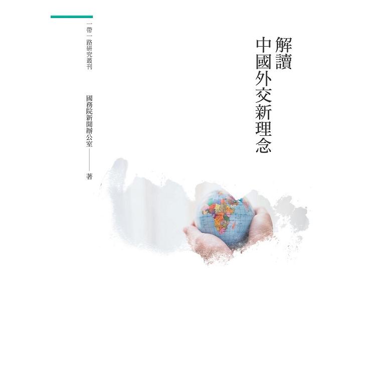 解讀中國外交新理念
