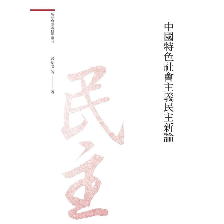 中國特色社會主義民主新論