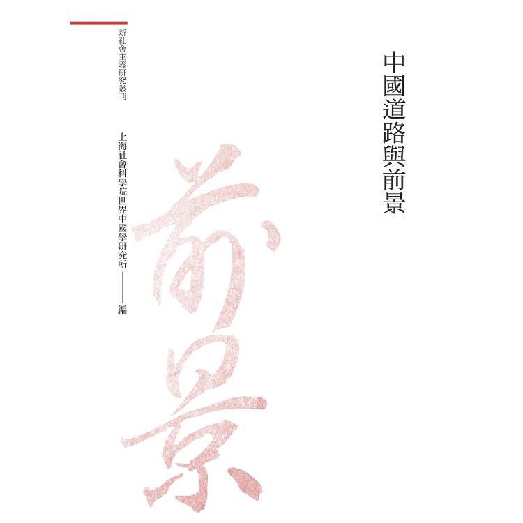 中國道路與前景