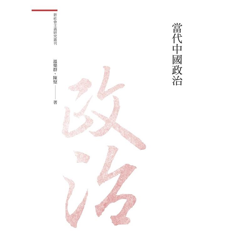 當代中國政治