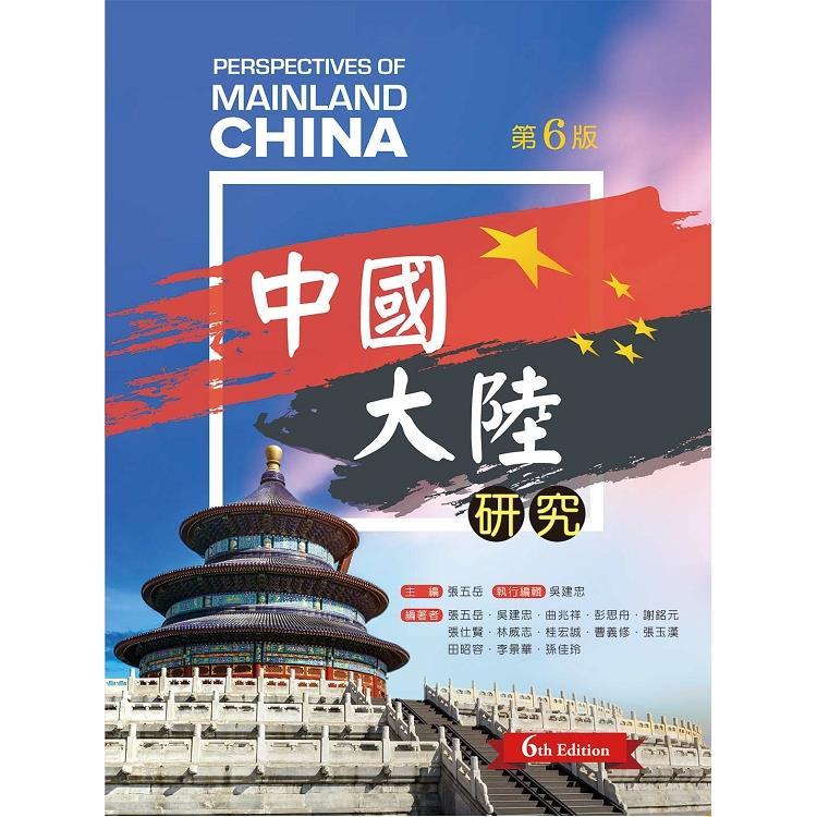 中國大陸研究(第六版)