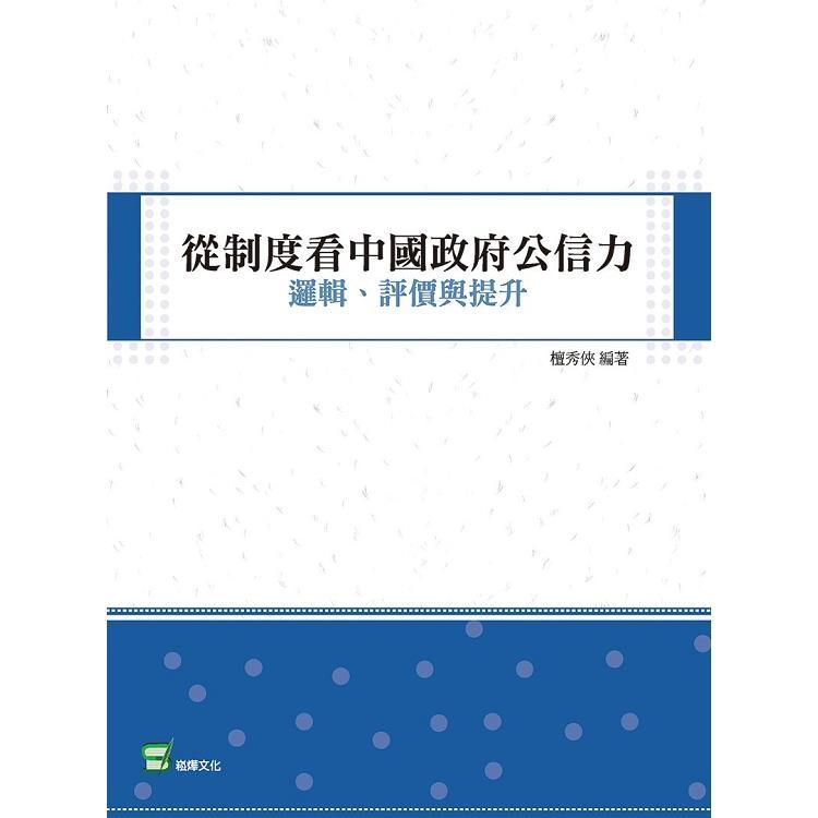 從制度看中國政府公信力:邏輯、評價與提升